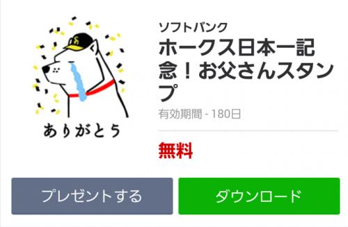 日本一すたんぷ