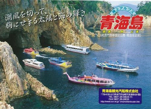 青海島パンフ
