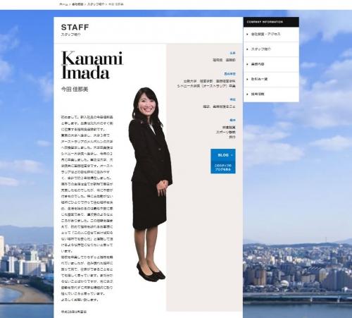 今田さんページ